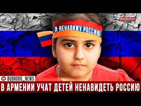 В Армении учат детей ненавидеть Россию