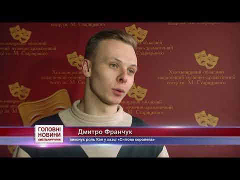 Телеканал Ексклюзив: «Снігова королева» у Хмельницькому