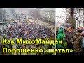 Марш за импичмент Порошенко 12 октября как это было mp3