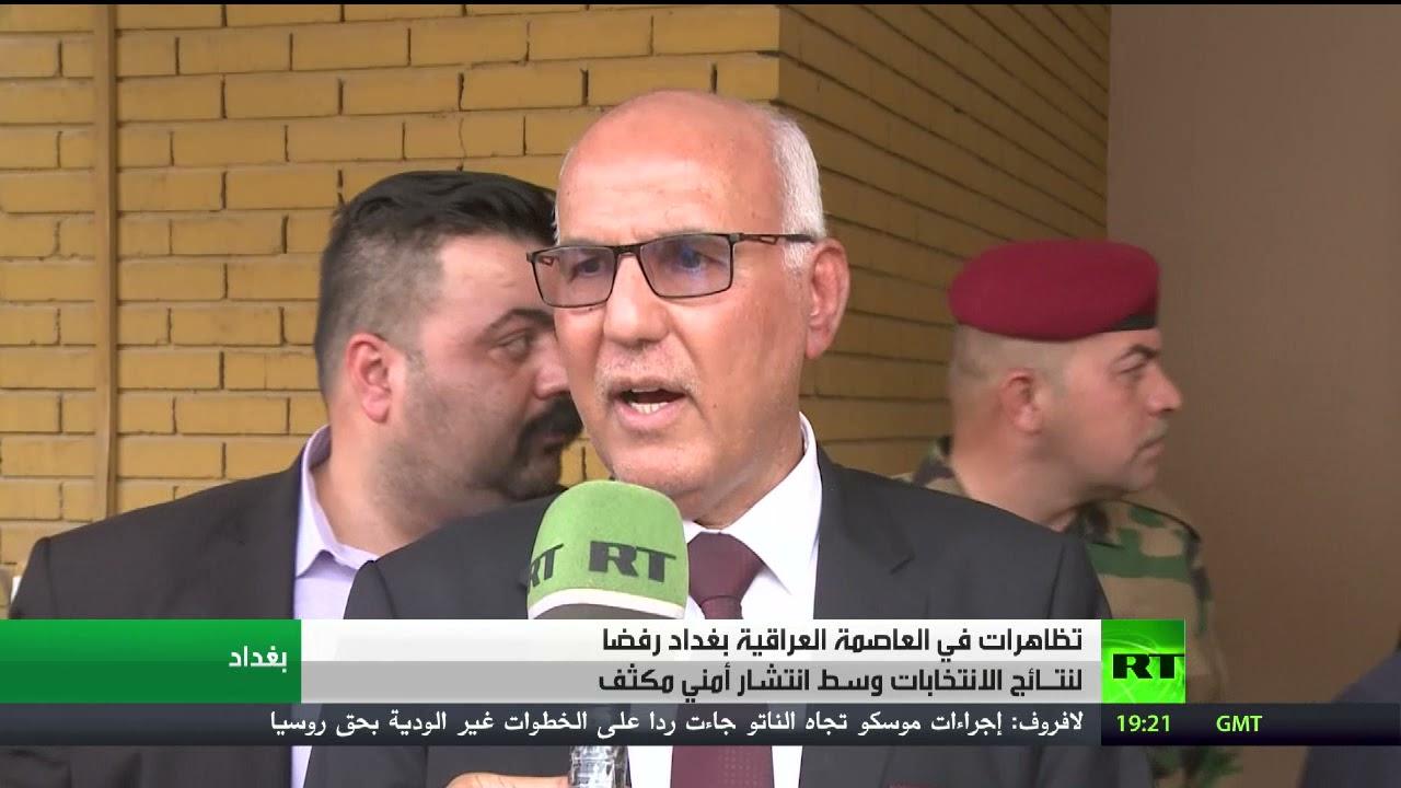 تظاهرات في العاصمة العراقية بغداد رفضا لنتائج الانتخابات وسط انتشار أمني مكثف  - نشر قبل 4 ساعة