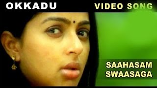 Sahasam Video Song || Okkadu Movie || Mahesh Babu, Bhumika Chawla