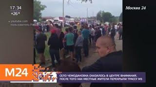Очевидец драки в Чемодановке рассказал об обстановке в селе - Москва 24