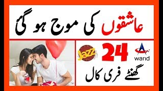 Free Call Package 24 Hours Just in RS 8  Mobilink Jazz & Warid