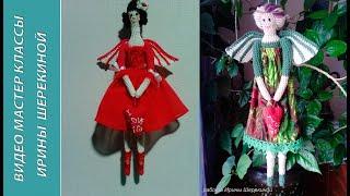 Лялька Тільда, в'язання іграшок гачком, 3 ч.
