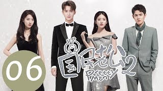 ENG SUB《Pretty Man S2》EP06——Starring: Xiong Zi Qi, Lai Yu Meng, Yu Yi Jie