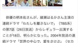 柄本佑:セカチュー以来 綾瀬はるかと12年ぶり共演 「同級生に再会した...