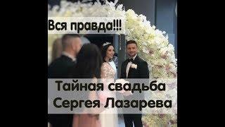 Сергей Лазарев тайно сыграл свадьбу! Новости шоу-бизнеса