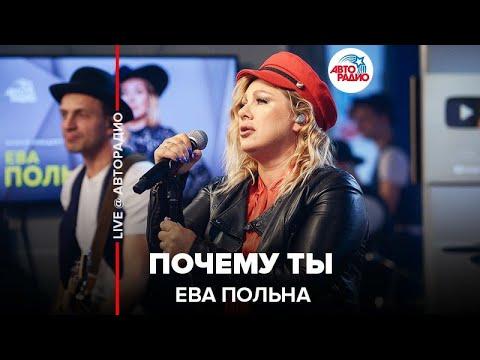 🅰️ Ева Польна - Почему Ты (LIVE @ Авторадио)