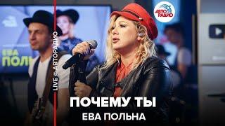 Фото 🅰️ Ева Польна - Почему Ты Live  Авторадио