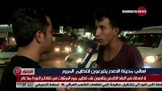 اهالي مدينة الصدر يتبرعون لتنظيم المرور .. مراسلنا يعرب القحطان #الشرقية نيوز