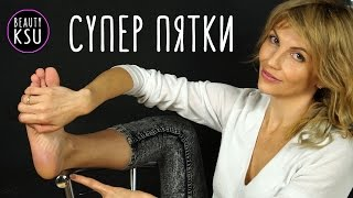видео Глицерин для пяток: рецепты для домашнего использования
