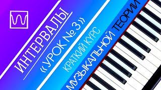 Краткий курс музыкальной теории - Интервалы (урок 3).