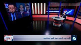 حوار التاسعة | كابينة عبدالمهدي بيد الفتح وسائرون | مع يحيى المحمدي ومناف الموسوي وحسن البهادلي