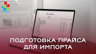 Подготовка прайс-листа для импорта в АОП #52 (ocStore, Opencart)