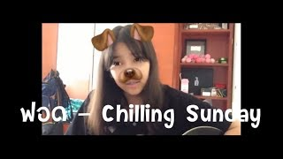 ฟอด - Chilling Sunday (cover fern)
