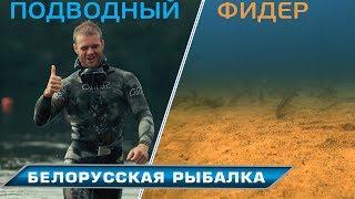 Белорусская рыбалка! Подводный фидер - такого Вы еще не видели!