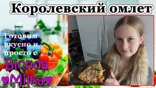 Как приготовить королевский омлет - пицца на сковороде? Рецепт блюда из яиц и овощей (ГВиП №3)
