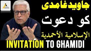 Invitation to Javed Ahmad Ghamidi جاوید غامدی کو دعوت امام مہدی