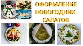 Оформление салатов на Новый Год!