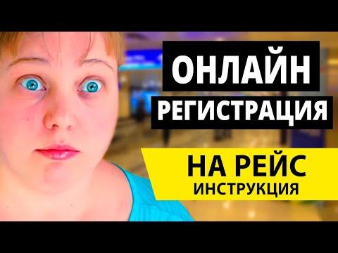 Как пройти онлайн регистрацию на самолет аэрофлот видео