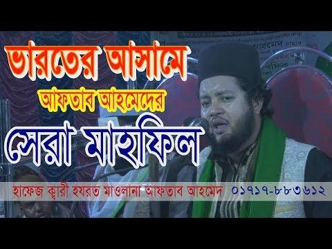 Bangla Waz Mahfil By Maulana Aftab Ahmad Full HD Videos Mahfil