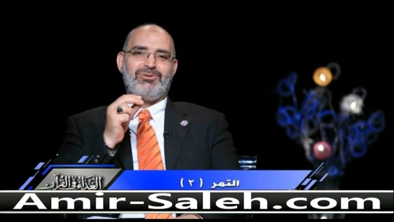 فوائد التمر (2) | الدكتور أمير صالح | الغذاء في القرآن