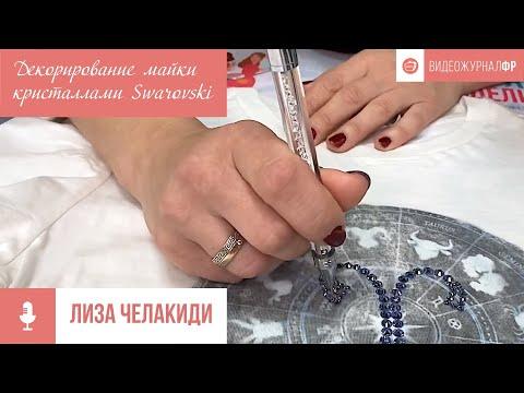 Декор футболки кристаллами SWAROVSKI – мастер-класс Елизаветы Челакиди (часть 2)