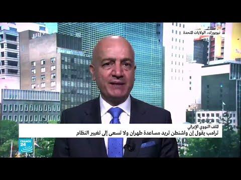 هل هناك قناة خلفية للتفاوض بين الولايات المتحدة وإيران حول النووي؟  - نشر قبل 38 دقيقة