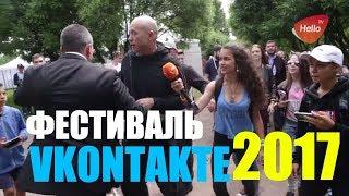 VK FEST 2018 . Фестиваль ВКОНТАКТЕ. Интервью с блогерами и артистами