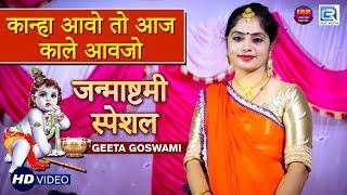 Geeta Goswami Janmashtami Special 2018 कान्हा आवो तो आज काले | सूंदर कानुड़ा गीत | RDC Rajasthani