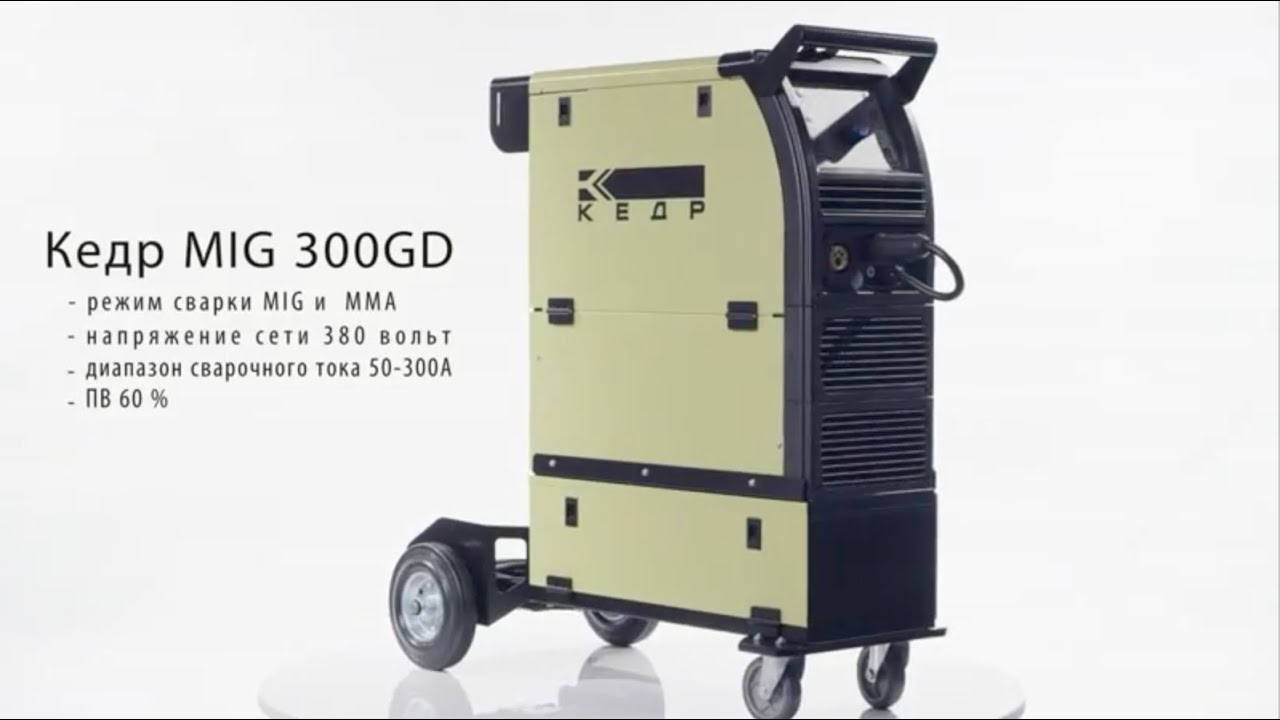 Сварочный полуавтомат КЕДР Mig 300GD. Видеопрезентация.