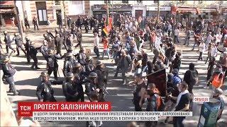 З 'коктейлями Молотова' та камінням французькі залізничники влаштували протест у центрі Парижа