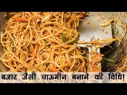 चाऊमीन बनाने की विधि | Veg Chowmein Noodles Recipe Street Style In Hindi | चाऊमीन रेसिपी