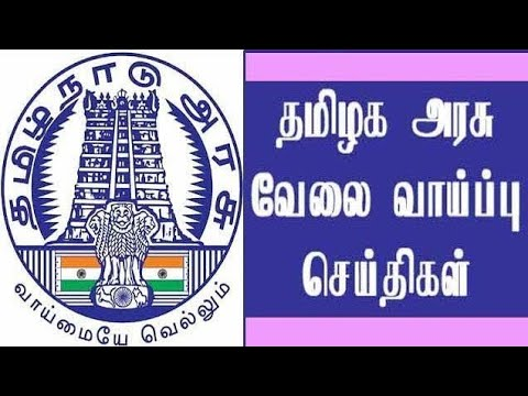 Tamil Nadu Employment News July 2017 - Tamil Nadu Government Jobs (July Part 1)