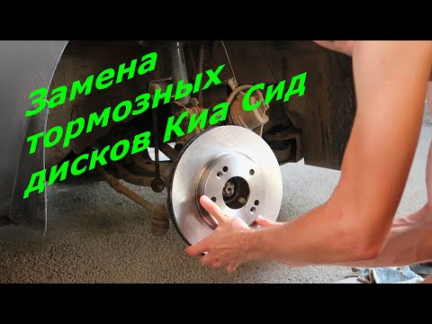 Замена передних тормозных дисков Киа Сид своими руками