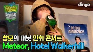 [이슬라이브] 창모 - METEOR, Hotel Walkerhill (Feat. Hash Swan)   본인 맞춤 콘텐츠에 출연한 창또술의 만취 라이브!