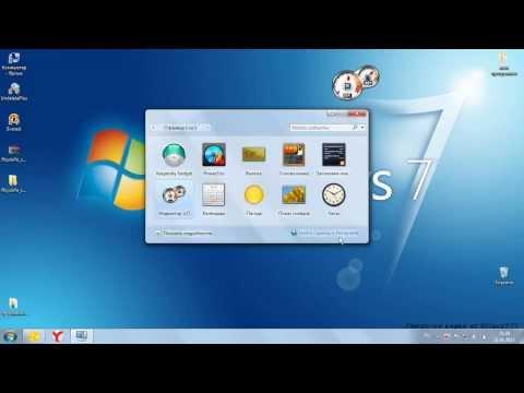 Как установить гаджеты (виджеты) в windows 7!