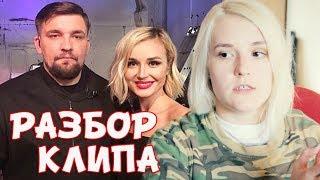 Баста Ft Полина Гагарина Ангел Веры Обзор клипа Реакция НьюТа