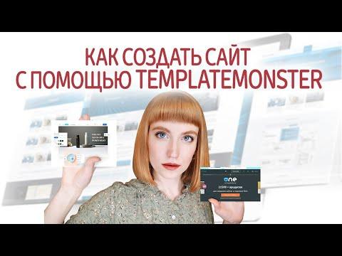 TemplateMonster - магазин готовых шаблонов для сайта. Установка Monstroid 2 шаблона для Wordpress.