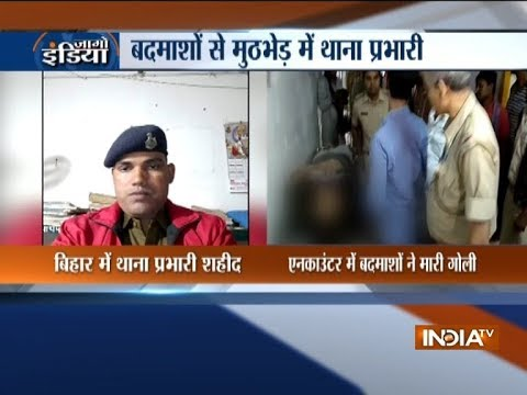 Bihar: Station house officer martyred in an encounter with criminals in Khagaria