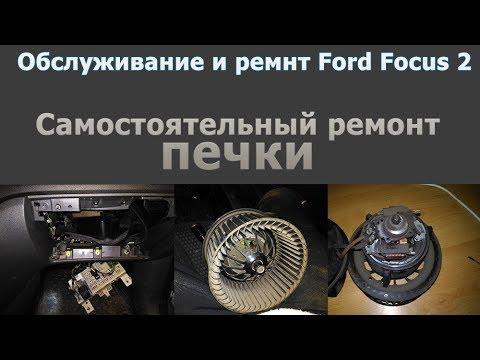 Самостоятельный ремонт печки Ford Focus II (со снятием двигателя печки)
