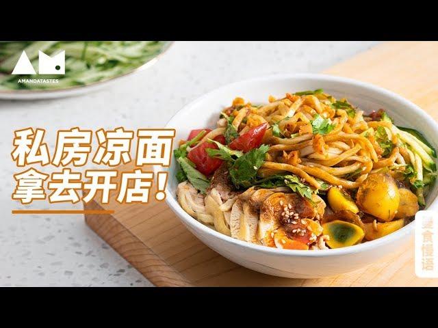 [Eng Sub]私房凉面【曼食慢语】*4K