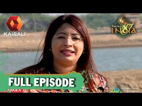 Flavours Of India: Shrimp Farm, Gujarat   2nd April 2017    Full Episode