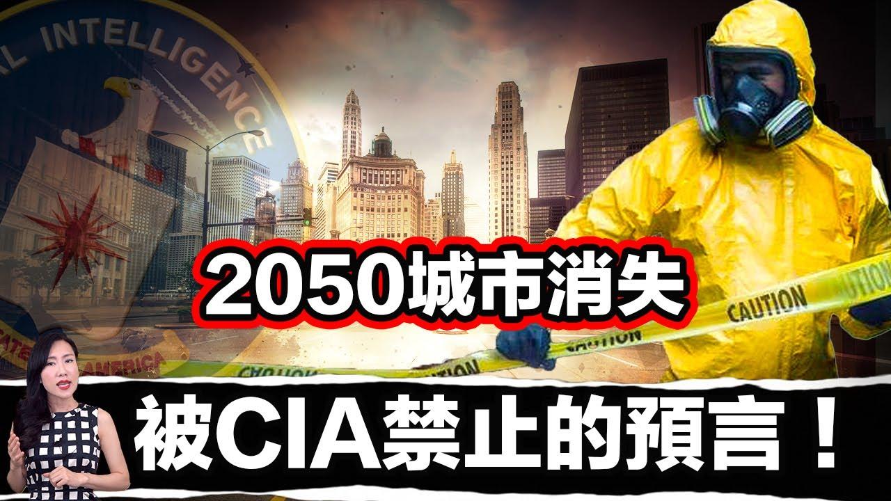 CIA承認:人類擁有預言能力!並發現未來人口數會驟減,城市幾乎不存在… | 馬臉姐