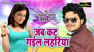जब कट गईल लहरिया - Sanjay Yadav - Khushboo Raj - Jab Kat Gayil Lahariya - Bhojpuri New Song
