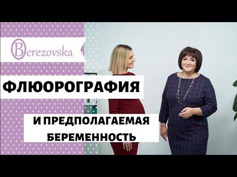 Др. Елена Березовская - Флюорография и предполагаемая беременность