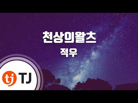 [TJ노래방] 천상의왈츠 - 적우 (Ethereal waltz - Red Rain) / TJ Karaoke