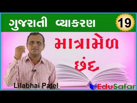 19 Matra Mel chhand- માત્રામેળ  છંદ ||  Gujarati Vyakaran ||  Gujarati Grammar || EduSafar