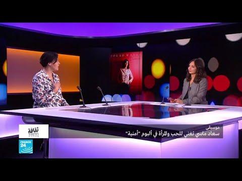 سعاد ماسي تغني للمرأة والحب في ألبومها الأخير -أمنية-  - 16:57-2019 / 10 / 15