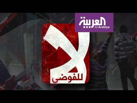 تفاعلكم:لا للفوضى .. صرخة مصرية بوجه الإخوان